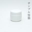 小分け容器 クリーム60mlJ 1個【小分け販売】ハンドクリーム 手作り 化粧品 プラスチック容器 スキンケア 詰め替え