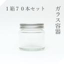 ガラス瓶 丸125mlネジA 1箱【蓋付】広口瓶 広口ビン ガラス保存容器 ガラスビン ガラス容器 クラフト ハンドクラフト ハーバリウム
