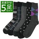お買い得5足組ソックス 男性用 メンズ ソックスセット 靴下 ブラック ビジネス カジュアル 柄 24-26cm 25-27cm 27-29cm 送料無料
