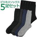 お買い得5足組ソックス 男性用 メンズ ソックスセット 靴下 ブラック ビジネス カジュアル 無地 24-26cm 25-27cm 27-29cm 送料無料