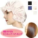 【送料無料】 シルク ナイトキャップ ロングヘア対応 ヘアキャップ ナイトウェア 寝る時着用 天然シルク100% 美髪 髪の保護 リボン付き 可愛い 【Ys factory】