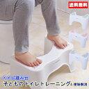 【送料無料】トイレ 踏み台 踏台 トイレトレーニング 補助台 洋式トイレ専用 便利グッ