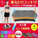 正月太りにはコレ!TOKAI正規品 ダイエット 振動マシン シェイカー式 ブルブル 振動調整99段