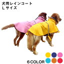 犬用レインコート 【L】レインウェア ドッグウェア 軽量 防...