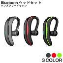 Bluetooth イヤホン 片耳 通話 マイクヘッドセット ハンズフリー ブルートゥース 左右兼用 超軽量 12g ワイヤレス 耳かけ マイク内蔵 車載 携帯電話