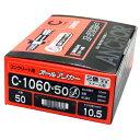 サンコーオールアンカー(箱) C1060-50 【50本入り】