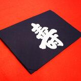 結納/結納品/結納セット綿ブロードふろしき硫化本染(寿)2.4巾
