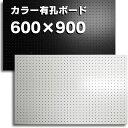 送料無料★1枚【600×900サイズ有孔ボード】UKB-600900-1Sカラー白黒 ラワン合板 パンチング穴あきボード 厚さ4mm 600×900 5-25P