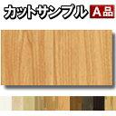 SMPL-NFS1【カットサンプル】【捨貼用】ノダフロア ナ...