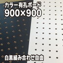 送料無料★2枚セット【ハーフサイズ有孔ボード】UKB-R4P1-2Sカラー白黒 ラワン合板 パンチング穴あきボード 厚さ4mm 900×900