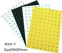 レターパック360で送料無料★有孔ボード 210×297mm厚さ4mm UKB-210297(BK・WH・Y・SKY)黒、白、黄、、薄水 穴あきボード パンチングボード5-25 A4ジャストサイズ