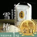 魚沼産こしひかり最高級特別栽培米「雪椿」1kg【28年産新米】
