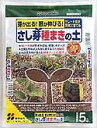 花ごころ さし芽種まきの土 5リットル 【10P01Mar15】