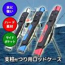 釣竿マルチショルダーケース 立て掛け型三脚付き 釣り/釣り/釣り道具