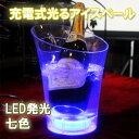 楽天yuwado[送料無料]光るアイスペール LED アイス ペール バスケット バケツ パーティー カクテル バー スナック お洒落 レインボー グラデーション ワインクーラー