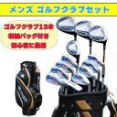 メンズゴルフクラブセット ゴルフクラブ13本 収納バッグ付き...