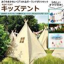 楽天yuwadoティーピーテント テント飾り3点付き♪/屋内外で使用可能です/私自分の秘密基地/携帯便利/クリスマスプレゼント/お誕生日プレゼント/出産祝い/進学祝い
