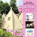 楽天yuwadoキッズテント テント飾り3点付き♪/屋内外で使用可能です/私自分の秘密基地/携帯便利/クリスマスプレゼント/お誕生日プレゼント/出産祝い/進学祝い