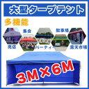 大型テント タープテント テント 幕付き 大型 テント 6×3m タープテント 超BIGテント 大型 ワンタッチ 簡単設置日よけ アウトドア 軽自動車 車庫(ブルー)