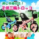 子供トロッコ 簡易三輪車 児童軽量三輪車 簡易ベビーカー 軽便児童車 2色(ブルー・ピンク)