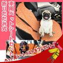 車用ペットシートセット  ペットキャリー ドライブボックス ぺットバッグ  ペットソフトタイプ 犬 猫 兼用 折りたたみ式