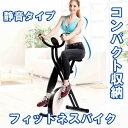 エアロバイク フィットネスバイク 健康器具 フィットネス器具...