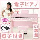 児童電子キーボード  プレイタッチ61 電子キーボード 61鍵盤 楽器 電子ピアノ 電子キーボード  プレイタッチ61 電子キーボード 61鍵盤 楽器 電子ピア...