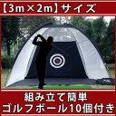 ゴルフネット ゴルフ練習用ネット コンパクトで収納&持ち運び便利 ティー×2個 新品ボール×10個