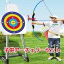 アーチェリーセット 弓矢 おもちゃ 玩具  プレゼント ギフ...