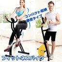 エアロバイク フィットネスバイク 健康器具 フィットネス器具 健康的にダイエット!気になるお腹、ヒッ...