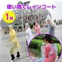 使い捨てレインコート 雨具 カッパ 使い捨て 雨合羽 雨具/カッパ(緊急時・災害時・野外コンサート・アウトドア・自転車・感染症対策・ウイルス対策・防護服)