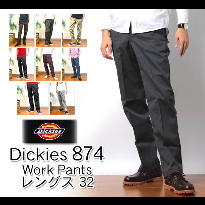 ディッキーズ DICKIES 874 チノパン トラディショナル ワークパンツ 全9色
