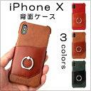 iPhoneX ケース カバー 背面型 スマホケース アイフォンX iPhoneXケース アイフォン...
