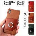 iPhoneXS Max iPhone XS iPhoneXR iPhoneX ケース カバー 背面...