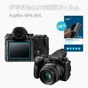 ショッピング液晶 FUJIFILM GFX50S 富士フイルム カメラフィルム ガラスフィルム 2枚セット 液晶保護 フィルムプロテクター 0.15mm デジカメ液晶フィルム gor