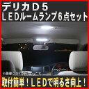 デリカD5 FLUX LED ルームランプ 6点セット 92連【専用設計だから取付簡単!夜の運転時の書類確認、荷物の出し入れに便利!】