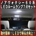 ルームランプ FLUX LED ナンバー 灯 トヨタ ノア ヴォクシー 60系7点セット 40 連 純正 交換 用メール便対応