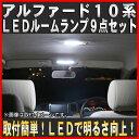 アルファード10系 FLUX LED ルームランプ9点セット 94連