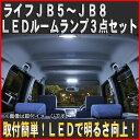 【メール便対応】ライフ(JB5/JB6/JB7/JB8) FLUX LED ルームランプ3点セット36連