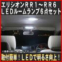 【メール便対応】エリシオン(RR1/RR2/RR5/RR6) FLUX LED ルームランプ6点セット 48連