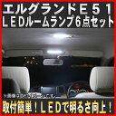 エルグランド(E51/NE51/ME51/MNE51) FLUX LED ルームランプ6点セット 128連