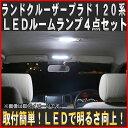 【メール便対応】ランドクルーザー ランクル プラド120系 FLUX LED ルームランプ 4点セット 68連