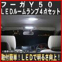 【メール便対応】フーガ Y50 FLUX LED ルームランプセット 72連 4点