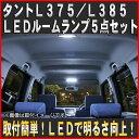 ルームランプ FLUX LED ダイハツ タント L375 385 5点 51連 純正 交換 用メール便対応