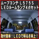 【メール便対応】ムーブコンテ L575S FLUX LED ルームランプ 39連 4点