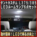 タントカスタム L375/385 FLUX LED ルームランプセット 63連 6点◎