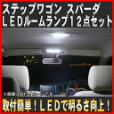 ステップワゴン スパーダ RK1/RK2/RK5/RK6 FLUX LED ポジション・ルームランプセット 12点