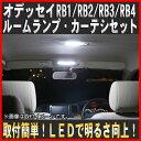 オデッセイ RB1/RB2/RB3/RB4 FLUX LED ルームランプ/カーテシセット