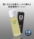 ショッピング 男性用脂性肌対策化粧水「アクセスシー 3本組」メンズコスメ