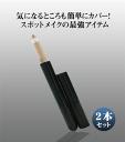 「メンズ用コンシーラー2本組」メンズコスメ・男性化粧品